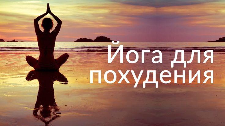 Йога для начинающих для похудения. Домашняя йога для похудения.