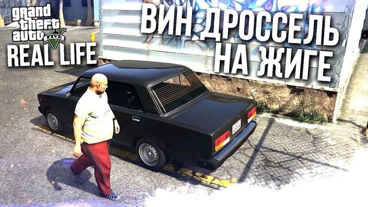 ВИН ДРОССЕЛЬ НА ЖИГЕ! (РЕАЛЬНАЯ ЖИЗНЬ В GTA 5!) http://www.yourussian.ru/183196/вин-дроссель-на-жиге-реальная-жизнь-в-gta-5/