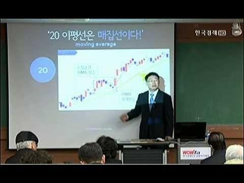 [주식콘서트] 박영호 대표_5강 이동평균선의 비밀 (2013년 02월 26일 방송)