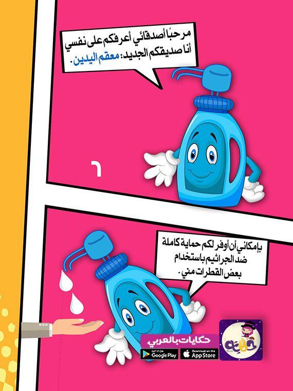 قصة عن نظافة اليدين للأطفال بالصور Photo Light Box Mario Characters Character