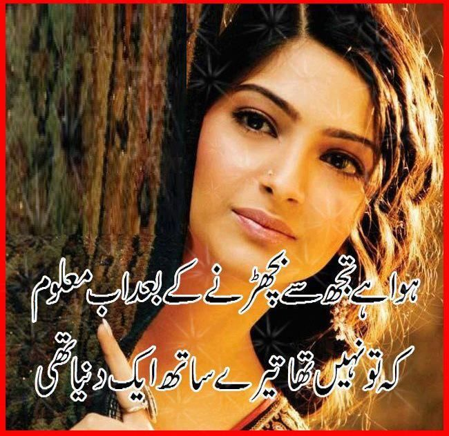 beautiful urdu poetry, urdu quotes, english quotes,  love poetry...
