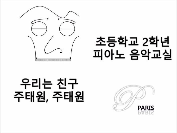 [초등학교 음악 교과서] 우리는 친구, 주태원, 주태원 - [Music textbook] We are your friends
