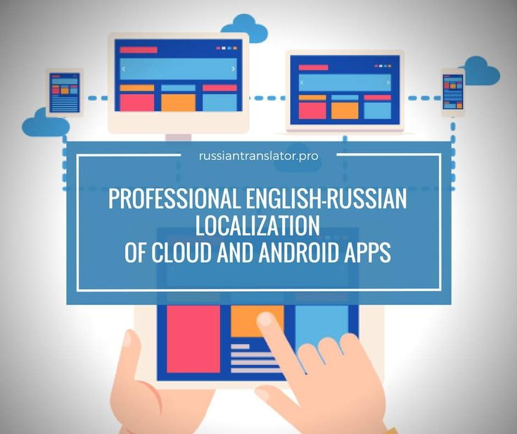 Professional English-Russian localization of cloud and android apps starting from $0.14 per word. Hire English-Russian translator for your products today.