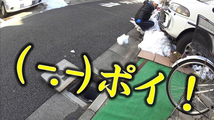 雪かき 雪捨て ( -.-)ノ⌒-~ポイ