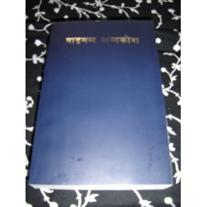 New Concise Bible Dictionary in Nepali / Nepalese Concise Bible Dictionary / Nepali Edition With Maps $49.99