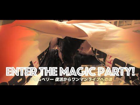 ENTER THE MAGIC PARTY! ライムベリー 復活からワンマンライブへの道