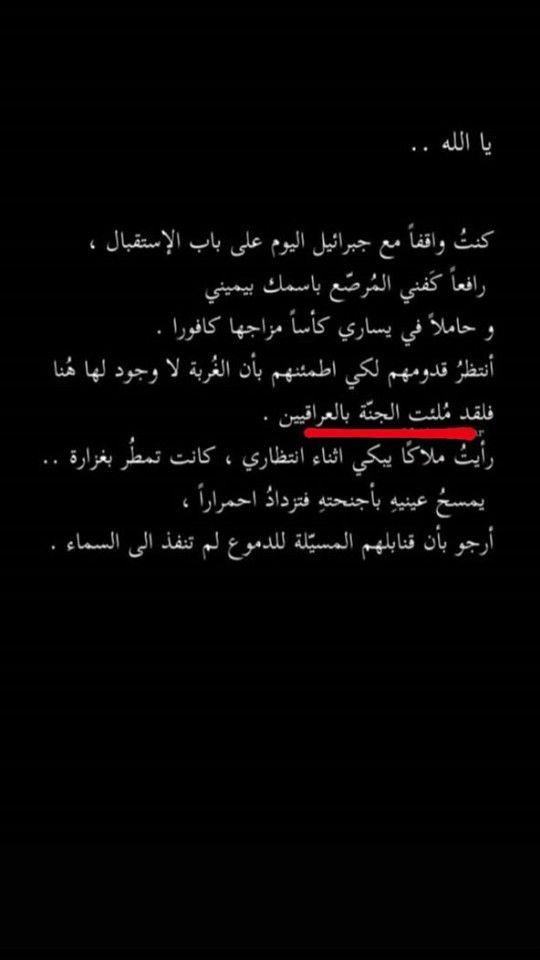 لقد م لئت الجنه بالعراقيين Cover Photo Quotes True Quotes Photo Quotes
