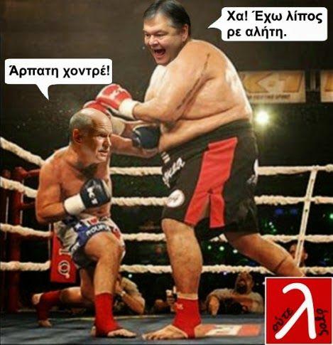 Ελληνικό Καλειδοσκόπιο: Σφαγή στο ΠΑΣΟΚακι... του 3% !