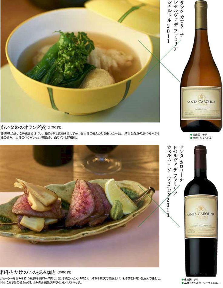 プレミアムなチリワインと和の旬のマリアージュ   WINE WHAT online