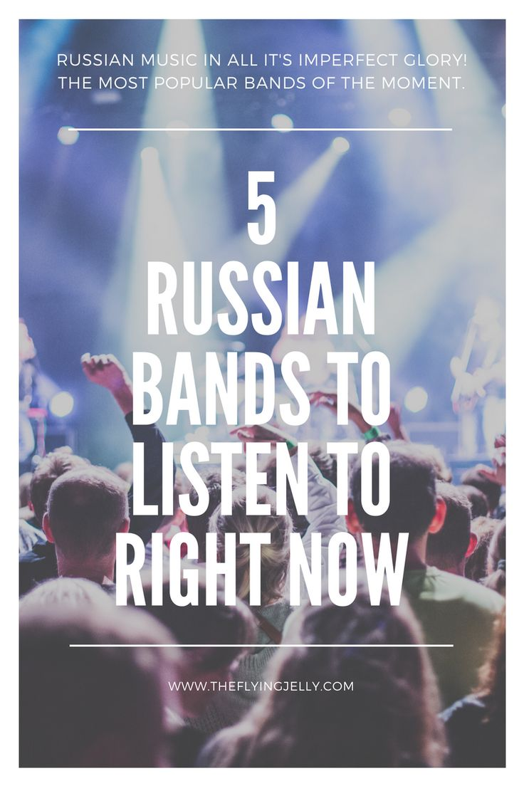 5 Russian Bands to Listen to Now: From pop to rock, back to pop!  #Music #RussianMusic #Bands #Modern #RussianBands #Pop #Rock #Jazz #SaintPetersburg