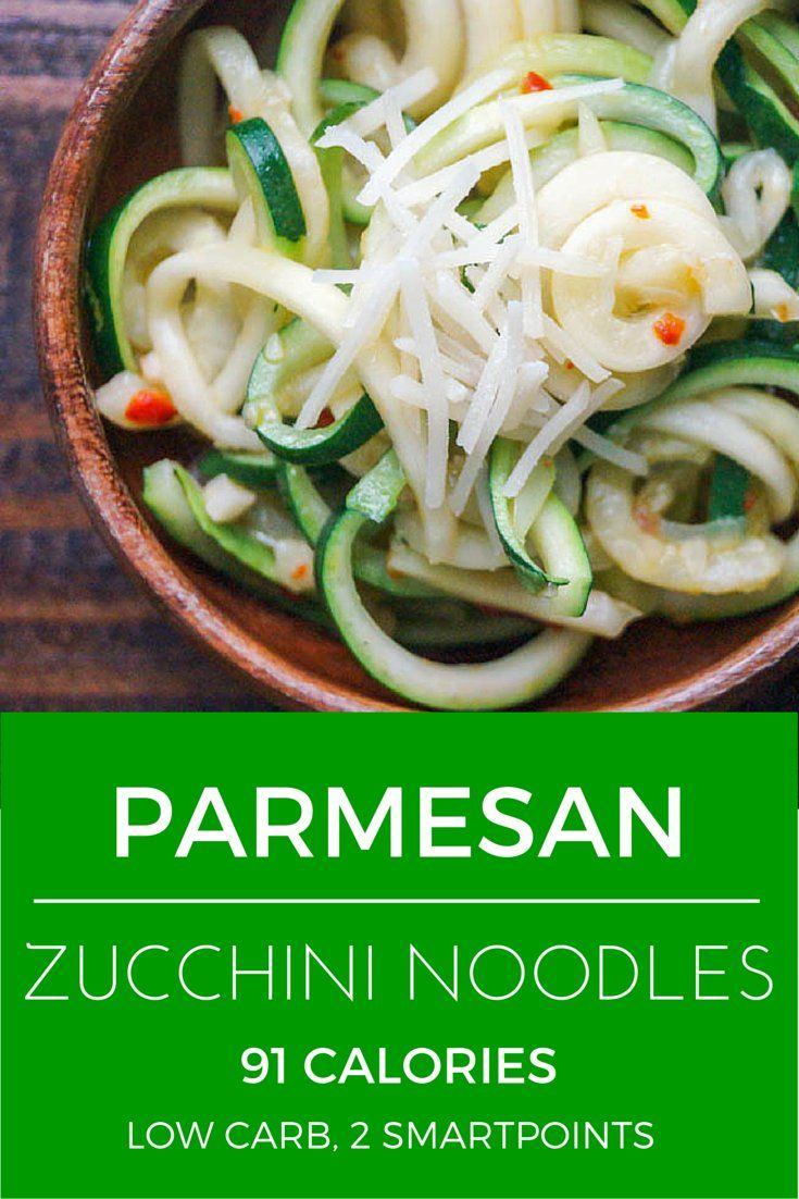 If you haven't tried zucchini noodles yet, they are delicious, especially when paired with garlic, Parmesan cheese, and a touch of red pepper flakes.  These are one of my absolute favorite side dishes...