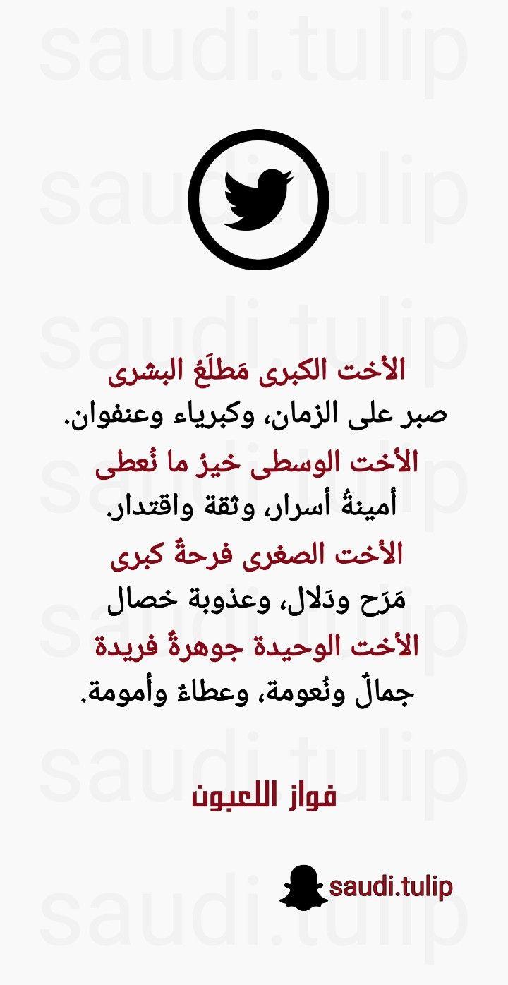 الاخوات Arabic Quotes Quotes Words