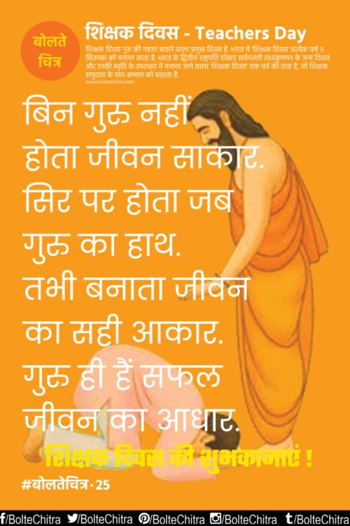 Teachers Day Quotes Greetings Whatsapp SMS in Hindi with Images Part 25