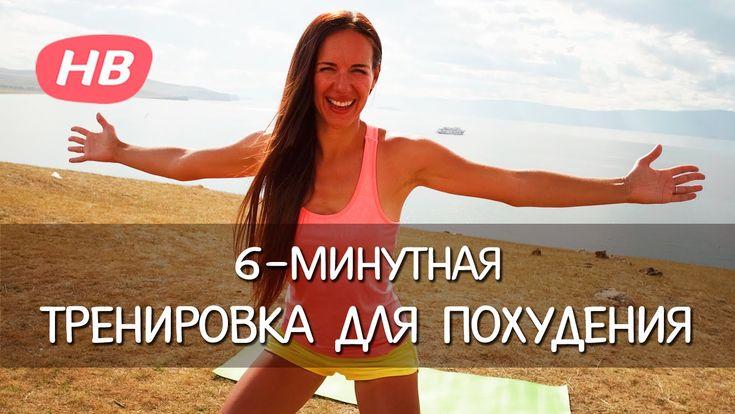 За 6 минут вы похудеете благодаря нашему видео!