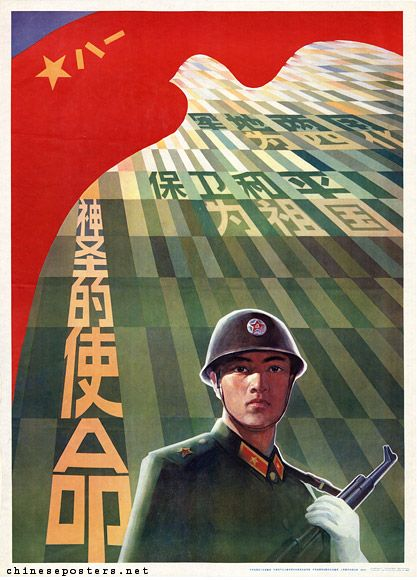 "China, ""The sacred mission of the People's Liberation Army: defending peace for the motherland."" 1980s"