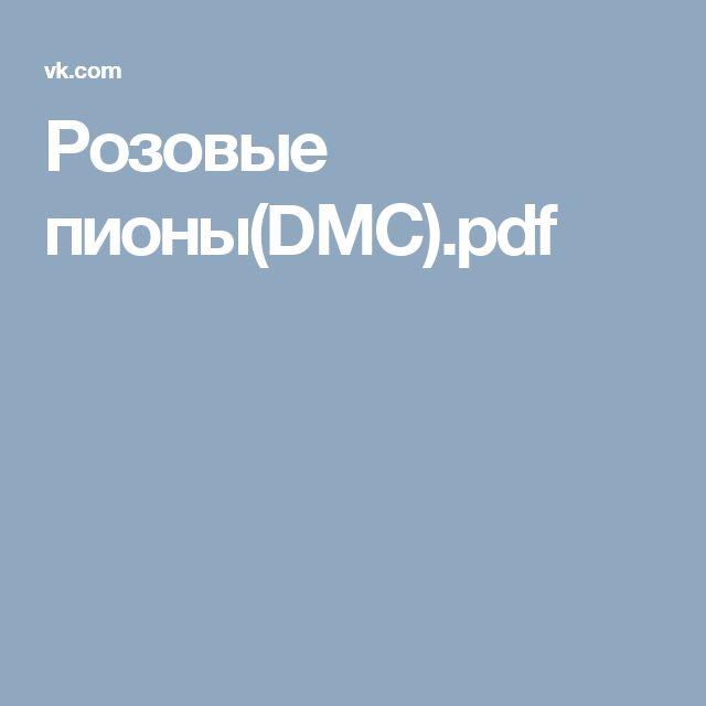 Розовые пионы(DMC).pdf