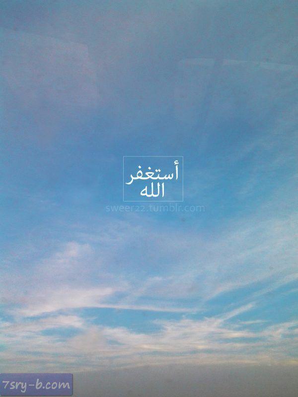 صور إسلامية مكتوب عليها أستغفر الله العظيم وأتوب إليه أستغفر الله مكتوبة علي صور Islamic Prayer Prayers Islamic Messages