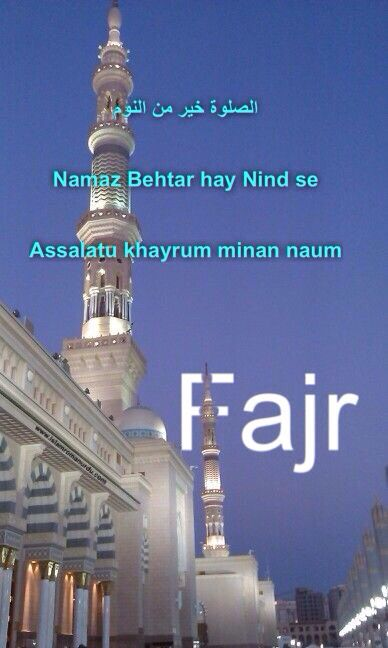 Fajr  الصلوة خير من النوم  Namaz Behtar hay Nind se  Assalatu khayrum minan naum  Prayer is Better than Sleep