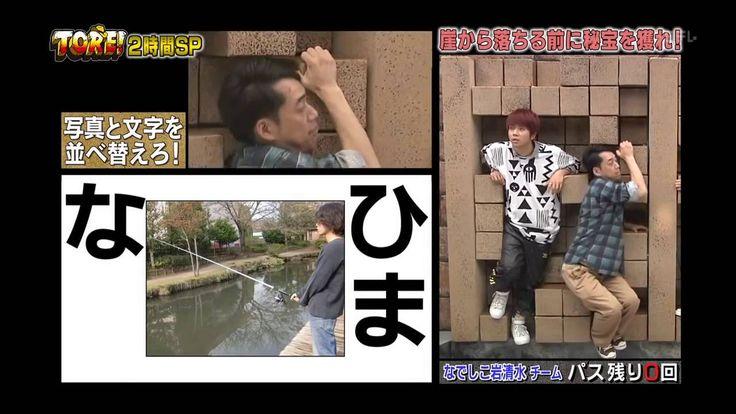 Funny Japan TV Show TORE! SKE48 Jurina & Tegomass テゴマス 3