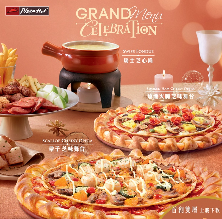 Pizza Hut Hong Kong - Pizza on a Pizza : Cheesy Opera Pizza with Scallop| Brand Eating