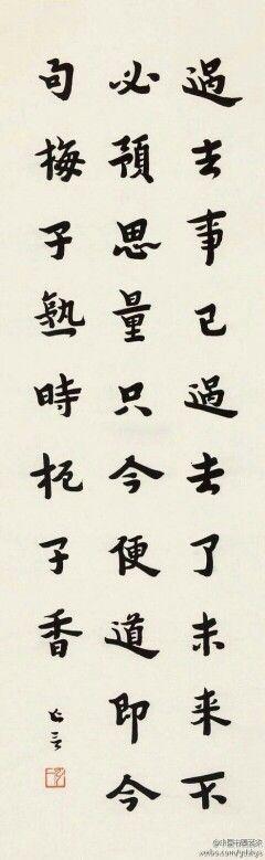 """【 弘一法师《楷书诗》 】 """"过去事已过去了,未来不必预思量;只今便道即今句,梅子熟时栀子香。"""""""