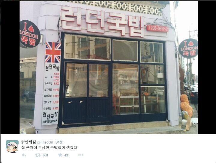 수상한 국밥집이 생겼다.