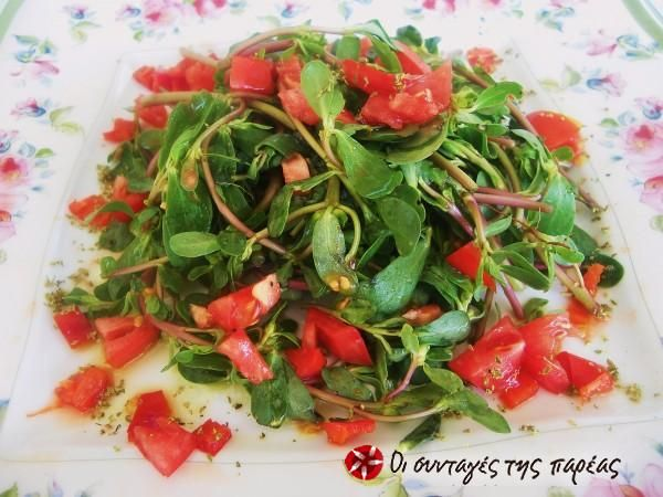 Βιταμινούχα σαλάτα γλυστρίδας #sintagespareas