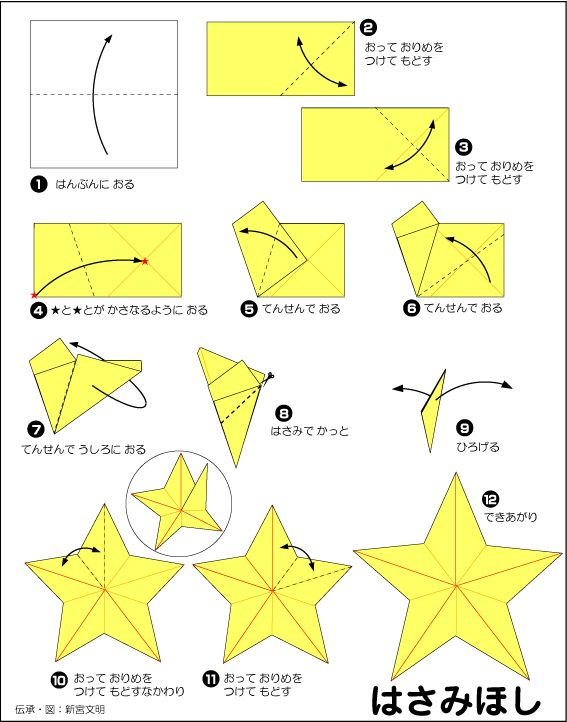 Star Shape.  Love ORIGAMI