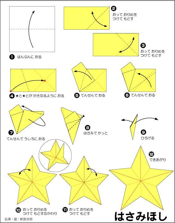 Star Shape. Love ORIGAMI