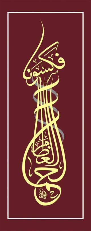 DesertRose///beautiful calligraphy art فكسونا العظام لحما .. لـ سعيد النهري