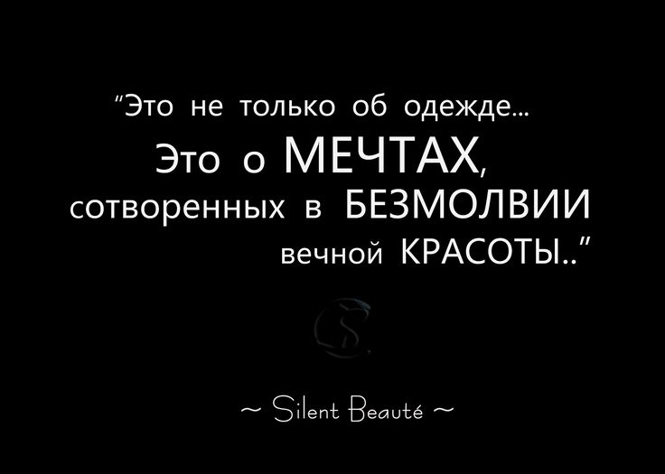 """""""Это не только об одежде.. Это о Мечтах, cотворенных в Безмолвии вечной Красоты.."""" /Silent Beauté/"""
