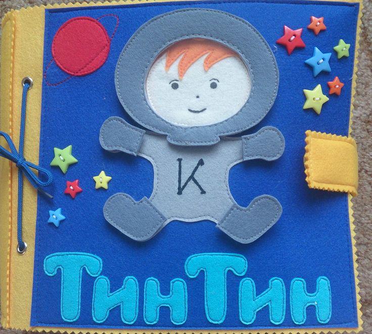 развивающая книжка для Константина:) - Babyblog.ru