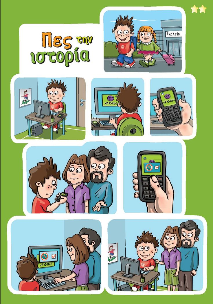 """Μέρα Δράσης """"Ασφάλεια στο Διαδίκτυο"""" 2013-14 < Γ' Δημοτικό Σχολείο Σωτήρας (ΕΟΣ)"""