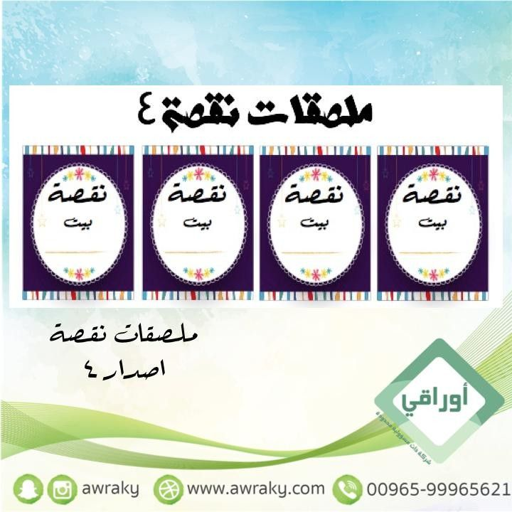 رمضانيات اقتني ملصقات رائعة تفيدك للتوزيعات المختلفة مثل ملصقات نقصة بيت الرمضانية لتوزيعات الفطور أو السحور Instagram Posts Instagram Map