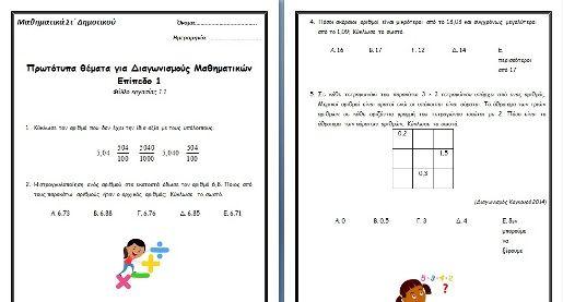 Πρωτότυπα θέματα Μαθηματικών για τις εξετάσεις Εισαγωγής στα Πρότυπα Γυμνάσια.