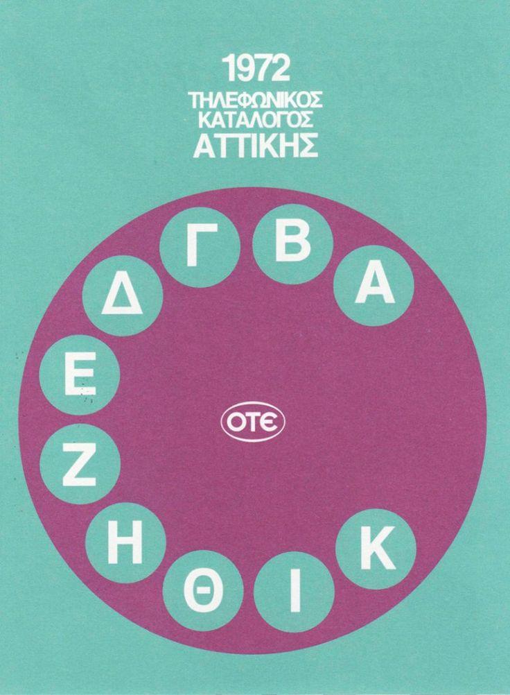 Εξώφυλλο για τον τηλεφωνικό κατάλογο του ΟΤΕ. Φ. Κάραμποττ - Μ. Κατζουράκης