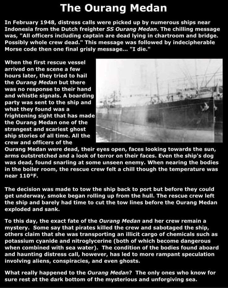 SS Ourang Medan - Google Search