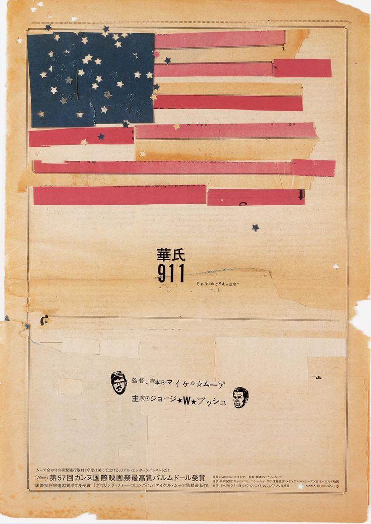 Japanese Poster: Fahrenheit 9/11. Deconstruction.Katsunori Aoki.