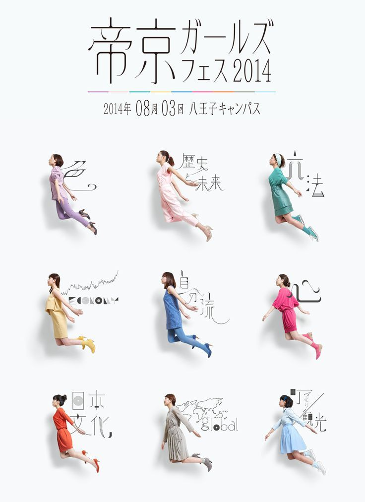 Teikyo University - Tokyo Girls' Festival 2014 - the different wing's represents the different faculties on campus.  Image Source 帝京大學:
