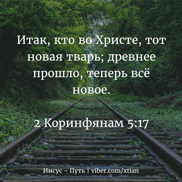 Итак, кто во Христе, тот новая тварь; древнее прошло, теперь всё новое.  2 Коринфянам 5:17