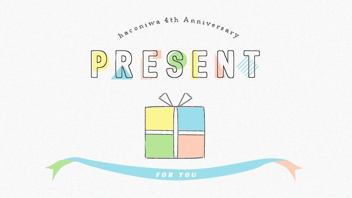 PRESENT箱庭4周年記念スペシャルプレゼント for you!