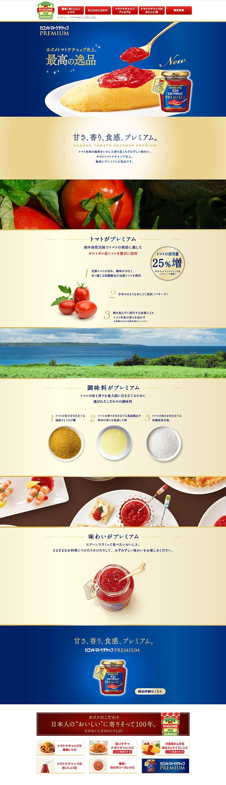ランディングページ LP トマトケチャッププレミアム|食品|自社サイト