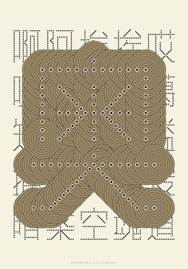 """Graphic-Typeface Poster by """"DesignTang"""" Studio (Shanghai, China) of  Tang Shipeng (b.1985, Zherjiang [China])."""