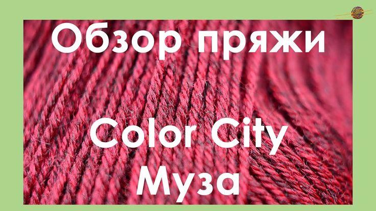 ОБЗОР ПРЯЖИ. Color City Муза. Шерстяная пряжа со льном.    Начни вязать!