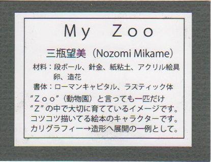 """Z""立体作品 私の動物園"