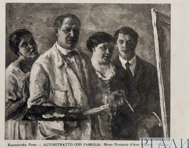 Self-portrait with family,   Pyotr Konchalovsky