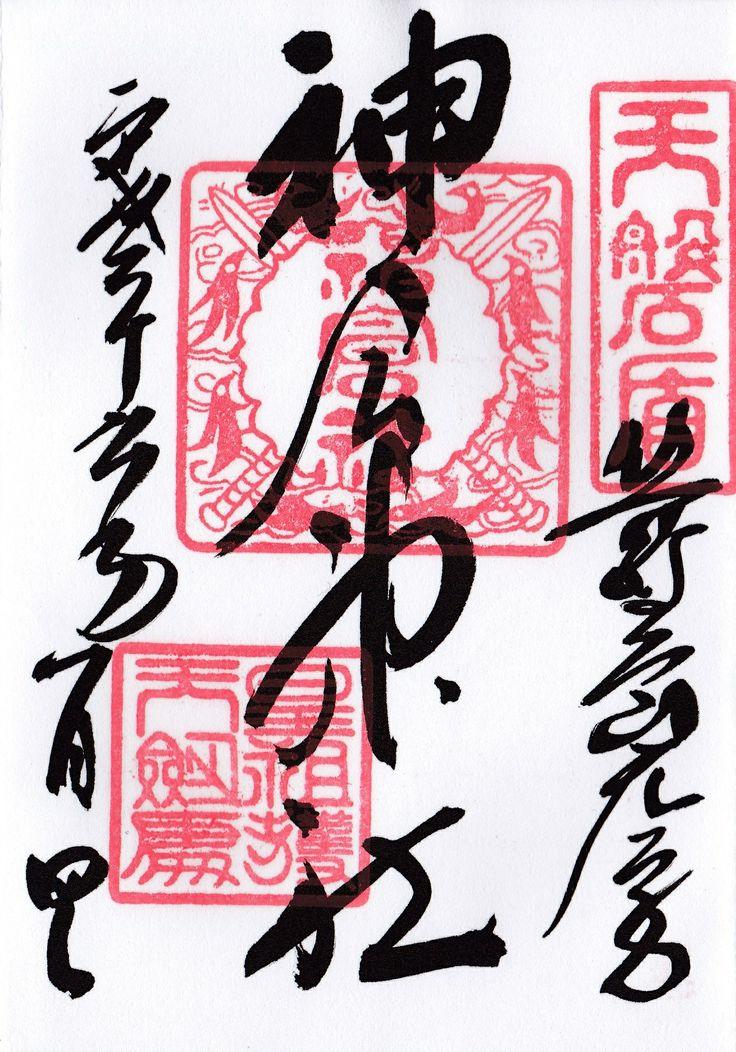 神倉神社(和歌山県新宮市 )