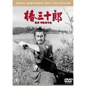 椿三十郎 黒澤明 1962