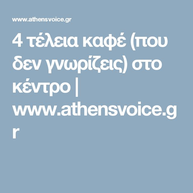 4 τέλεια καφέ (που δεν γνωρίζεις) στο κέντρο | www.athensvoice.gr