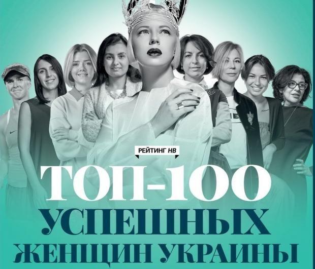 Самые успешные женщины Украины: опубликован рейтинг ТОП-100 известных украинок  https://joinfo.ua/sociaty/1199694_Samie-uspeshnie-zhenschini-Ukraini-opublikovan.html